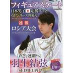 フィギュアスケート日本男子応援ブック グランプリシリーズ開幕号  DIA Collection