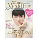 Yahoo!ドラマ書房Yahoo!店新品本/25ans Weddingジュエリー 2018