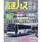高速バス時刻表  2017-2018冬 春号  交通新聞社