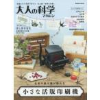 新品本/大人の科学マガジン 〔Vol.45〕 名刺や紙小物が刷れる小さな活版印刷機