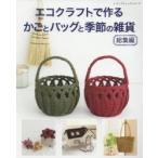 エコクラフトで作るかごとバッグと季節の雑貨総集編    ブティック社