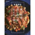 Yahoo!ドラマ書房Yahoo!店新品本/僕の和食、思い出の味伝えたい味。 笠原将弘/著