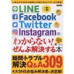 新品本/LINE/Facebook/Twitter/Instagramの「わからない!」をぜんぶ解決する本