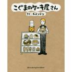 新品本/こぐまのケーキ屋さん カメントツ/著