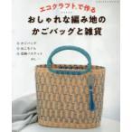 エコクラフトで作るおしゃれな編み地のかごバッグと雑貨    ブティック社
