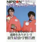 NIPPONフィギュアスケート 速報  平昌五輪フォトブック  G-MOOK