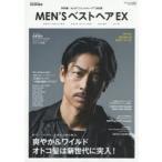 """新品本/MEN'SベストヘアEX 好印象!大人の""""ジェントル・ヘア""""決定版 RUDO/監修"""