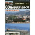 新品本/鉄道車輌ガイド vol.27 80系湘南電車最後の頃