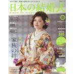 Yahoo!ドラマ書房Yahoo!店新品本/日本の結婚式 No.27 大切な人たちの笑顔に会いたい・家族の絆