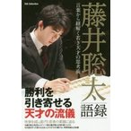 新品本/藤井聡太語録 言葉から紐解く若き天才の思考術