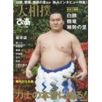 新品本/大相撲ぴあ 平成30年度版 白鵬、鶴竜、稀勢の里ほか独占インタビュー特集!