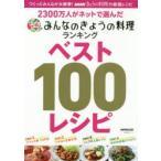 新品本/2300万人がネットで選んだみんなのきょうの料理ランキングベスト100レシピ