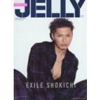 新品本/JELLY EXILE SHOKICHIカバーエディション