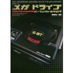 新品本/メガドライブパーフェクトカタログ 30th ANNIVERSARY MEMORIAL BOOK FOR MEGADRIVERS! 前田尋之/監修