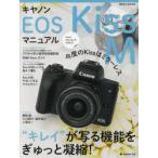 キヤノンEOS kiss Mマニュアル    日本カメラ社