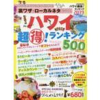 Yahoo!ドラマ書房Yahoo!店新品本/ハワイ超マル得!ランキング 2019