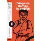 新品本/Edogawa Rampo in English Enjoy Simple English Readers Daniel Stewart/監修 NHK/編
