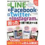 LINE・Facebook・Twitter・Instagramの困ったを1冊で解決する本