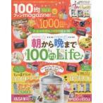 新品本/100均ファンmagazine! Vol.4 ダイソー・セリア・キャンドゥで見つけた最新神アイテム全部入りっ!