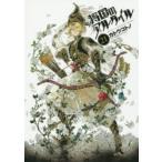 新品本/将国のアルタイル vol.21 カトウコトノ/著