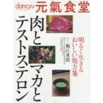 新品本/元氣食堂肉とマカとテストステロン 堀江重郎/監修