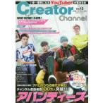 本/Creator Channel いま一番気になるYouTuberが集まる本 Vol.13 アバンティーズ/パオパオチャンネルほか 978-4-7747-8568-4