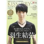 KISS CRY氷上の美しき勇者たち 日本男子フィギュアスケートTVで応援 BOOK   東京ニュ-ス通信社