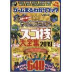 新品本/ゲームまるわかりブック Vol.3 マインクラフトスゴ技大全集 2019