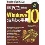新品本/Windows10活用大事典 日経PC21総集編