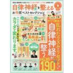 Yahoo!ドラマ書房Yahoo!店新品本/自律神経を整えるお得技ベストセレクション