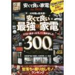 新品本/安くて良い家電the Best 10年間の総決算!最強コスパ家電300製品