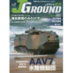 JグランドEX No.3(2019WINTER) AAV7と水陸機動団/陸自装備のみわけ方