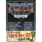 キングダムハーツ3 ダークシーカー編完結攻略    マイウェイ出版