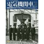 新品本/電気機関車EX(エクスプローラ) Vol.11(2019Spring) 特集お召列車を牽引したEF58 東芝撮影EF58 60