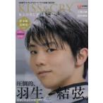 KISS CRY氷上の美しき勇者たち 世界選手権2019総力特集号   東京ニュ-ス通信社