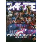 フィギュア王 No.255 特集●『アベンジャーズ/エンドゲーム』byホットトイズ