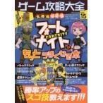 ゲーム攻略大全  Vol.15  晋遊舎