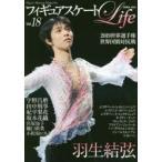 フィギュアスケートLife Vol.18  扶桑社ムック