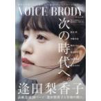 新品本/VOICE BRODY Vol.4 逢田梨香子と令和の朝に