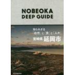 新品本/NOBEOKA DEEP GUIDE 知られざる「自然」と「食」と「人々」。宮崎県延岡市