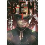 BEM 1 野原もさえ/漫画 ADKエモーションズ/原作 村田蓮爾/キャラクター原案