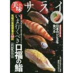 いま行くべき口福の鮨 日本のジビエを食べる