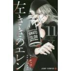 左ききのエレン 11 かっぴー/原作 nifuni/漫画