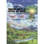 ドラゴンクエスト11過ぎ去りし時を求めて公式設定資料集 PS4 NINTENDO SWITCH NINTENDO 3DS