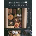 世にもかわいいクッキー缶レシピ えん93/〔著〕