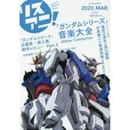 リスアニ! Vol.40.2(2020MAR.) 「ガンダムシリーズ」音楽大全 Other Centuries