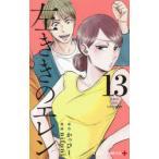 左ききのエレン 13 かっぴー/原作 nifuni/漫画