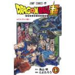 ドラゴンボール超(スーパー) 13 それぞれの闘い 鳥山明/原作 とよたろう/漫画