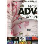 ネタバレ上等レトロPC ADV(アドベンチャーゲーム)エンディング集