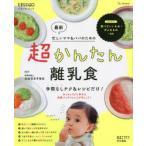 最新超かんたん離乳食 手間なしテク&レシピだけ! 忙しいママ&パパのための 太田百合子/総監修